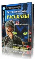 Артур Конан Дойл - Детективные рассказы   (Аудиокнига)
