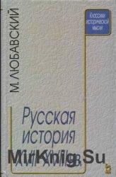 Русская история XVII - XVIII вв.
