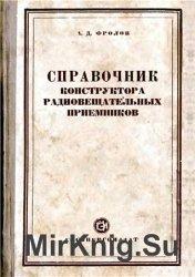 Справочник конструктора радиовещательных приемников