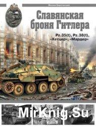 "Славянская броня Гитлера: Pz.35(t), Pz.38(t), ""Хетцер"", ""Мардер"""