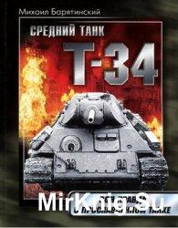 Т-34. Вся правда о прославленном танке
