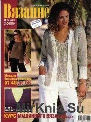 Вязание ваше хобби №3, 2002