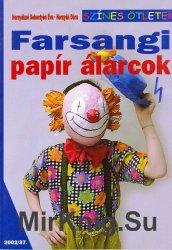 Hornyakne S.E, Hornyak D. - Farsangi papir alarcok