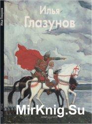 Илья Глазунов (Мастера живописи)