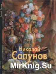 Николай Сапунов (Мастера живописи)