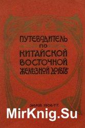 Путеводитель Восточной Китайской железной дороги. Зима 1906-7 г.