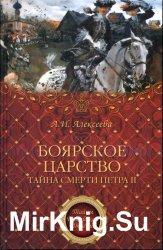 «Боярское царство». Тайна смерти Петра II