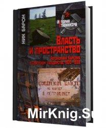 Власть и пространство. Автономная Карелия в Советском государстве, 1920-193 ...