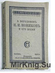 Н. И. Новиков и его время
