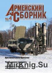 Армейский сборник №4 (апрель 2016)