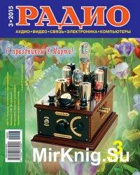 Радио №3 2015