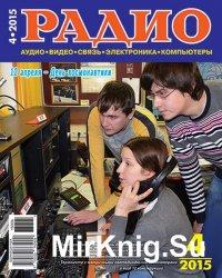 Радио №4 2015