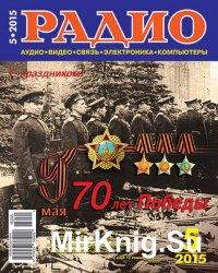 Радио №5 2015