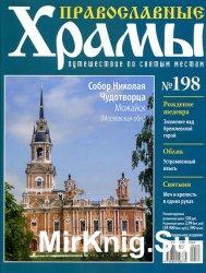 Православные храмы №198 - Собор Николая Чудотворца. Можайск