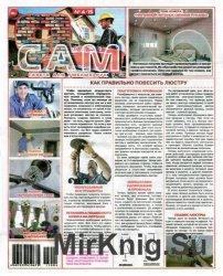 Я сам. Газета для умелых рук №4 (октябрь 2015). Натяжной потолок своими рук ...