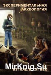 Экспериментальная археология. Взгляд в XXI век
