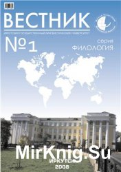 "Вестник ИГЛУ. Серия ""Филология"" 2008 №1-4"