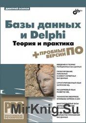 Базы данных и Delphi. Теория и практика (+DVD)