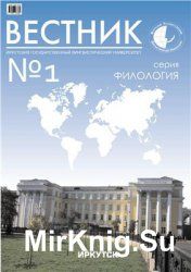 "Вестник ИГЛУ. Серия ""Филология"" 2009 №1-4"
