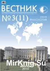 "Вестник ИГЛУ. Серия ""Филология"" 2010 №1-3"