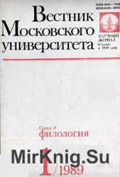 Вестник Московского университета. Серия 9. Филология 1989 №1