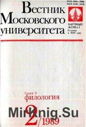 Вестник Московского университета. Серия 9. Филология 1989 №2