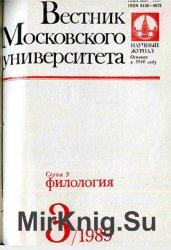 Вестник Московского университета. Серия 9. Филология 1989 №3