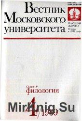 Вестник Московского университета. Серия 9. Филология 1989 №4
