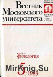 Вестник Московского университета. Серия 9. Филология 1989 №5