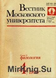 Вестник Московского университета. Серия 9. Филология 1990 №4