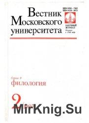 Вестник Московского университета. Серия 9. Филология 1997 №2