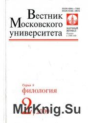 Вестник Московского университета. Серия 9. Филология 2009 №2