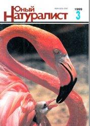 Юный натуралист №3 1999