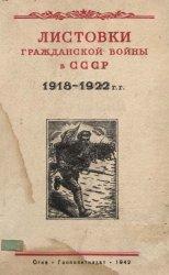 Листовки Гражданской войны в СССР (1918—1922 гг.)