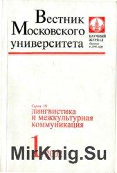 Вестник Московского университета. Серия 19. Лингвистика и межкультурная ком ...