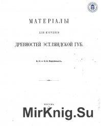 Материалы для изучения древностей Эстляндской губ.