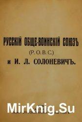 Русский обще-воинский союз (Р.О.В.С.) и И.Л.Солоневич