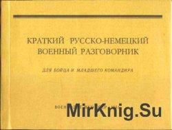 Краткий русско – немецкий военный разговорник. Для бойца и младшего команди ...
