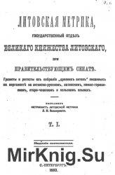 Литовская метрика  Гос. отдел Великого княжества Литовского при Правительст ...