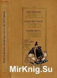 Классическая японская проза ХІ-ХІV веков (Сер. Библиотека японской литературы)