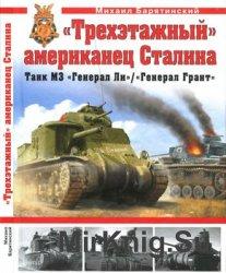 """""""Трехэтажный"""" американец Сталина. Танк М3 """"Генерал Ли"""" / """"Генерал Гран ..."""
