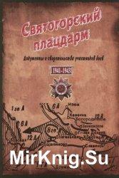 Святогорский плацдарм 1941-1943