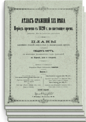 Атлас сражений XIX века. В 20-ти выпусках, 17-ти томах