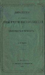 Дополнения к сочинению Сказания мусульманских писателей о славянах и русски ...