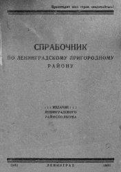 Справочник по Ленинградскому пригородному району