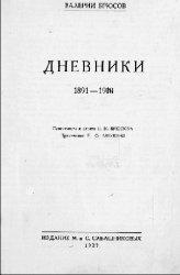 Валерий Брюсов. Дневники 1891-1910