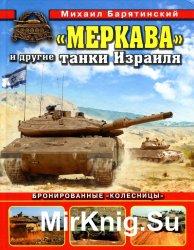 """""""Меркава"""" и другие танки Израиля. Бронированные """"колесницы"""""""