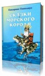 Сказки морского короля  (Аудиокнига)