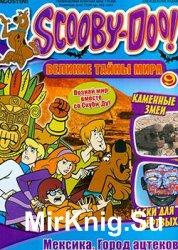 Scooby-Doo! Великие тайны мира № 9