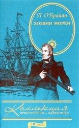 Патрик О'Брайан. Хозяин морей. Книжная серия в 9 томах